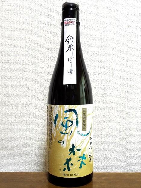 風の森 純米 しぼり華 山田錦80 生酒