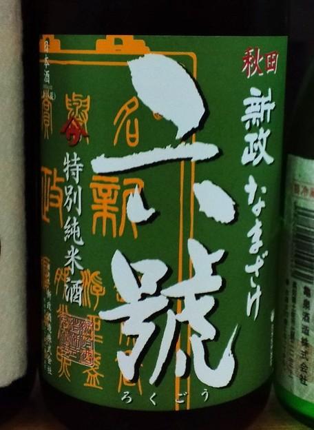 新政 六號 特別純米酒 なまざけ