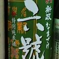 Photos: 新政 六號 特別純米酒 なまざけ