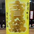 寳劔 純米吟醸 酒未来
