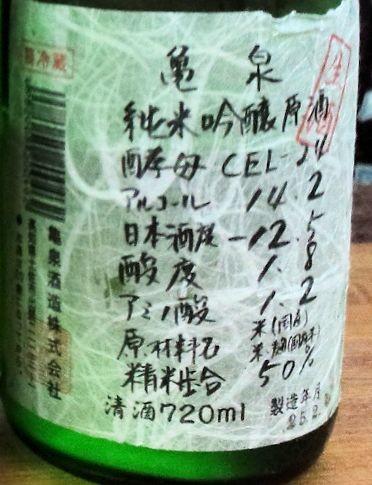 Photos: 亀泉 純米吟醸 原酒 CEL-24 生酒