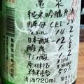 亀泉 純米吟醸 原酒 CEL-24 生酒