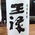 王祿 超辛純米 中取 無濾過生原酒
