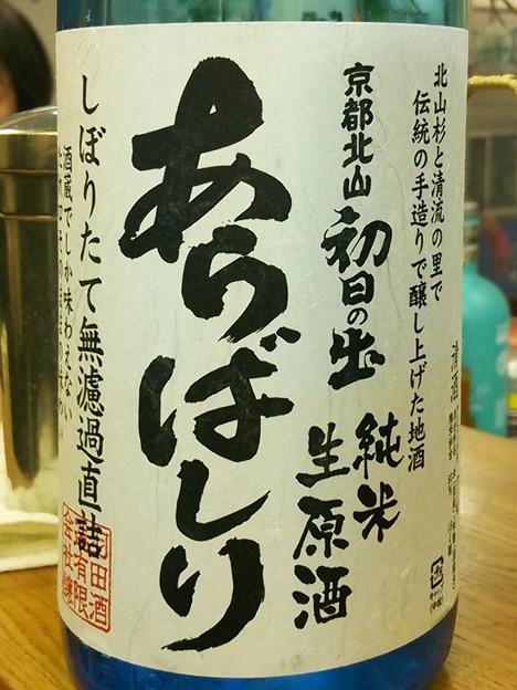 初日の出 純米生原酒 あらばしり しぼりたて無濾過直詰