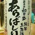 Photos: 初日の出 純米生原酒 あらばしり しぼりたて無濾過直詰