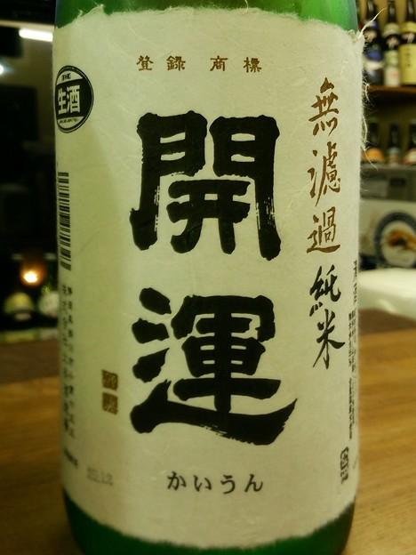 開運 無濾過 純米 生酒