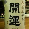 Photos: 開運 無濾過 純米 生酒