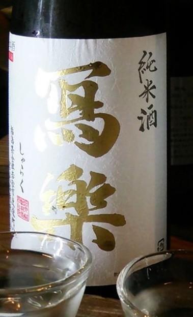 冩楽 純米酒
