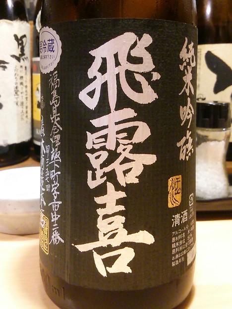 飛露喜 純米吟醸 生詰 黒ラベル
