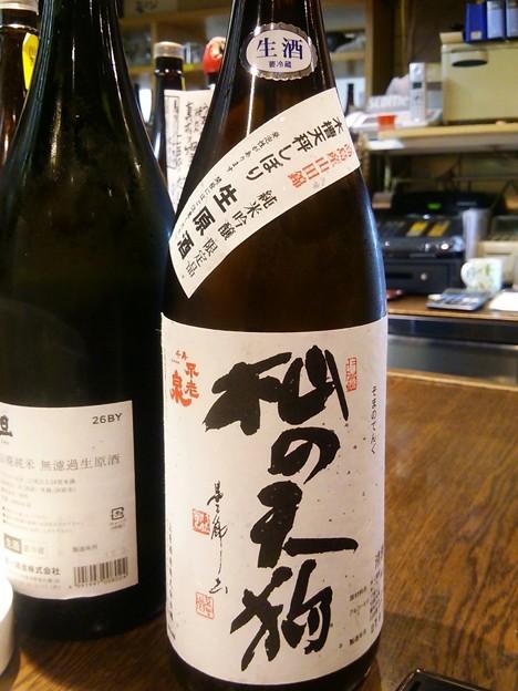 杣の天狗 純米吟醸 木槽しぼり 生原酒