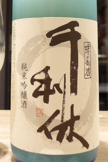 千利休 純米吟醸 にごり 生原酒