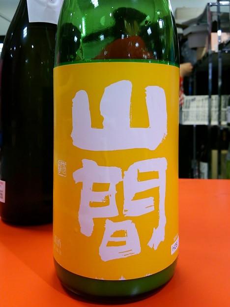 山間 特別純米酒 活性にごり酒 仕込み6号