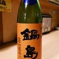 Photos: 鍋島 純米吟醸 五百万石