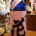 Photos: 佐久乃花 純米吟醸 無ろ過生酒 Spec d