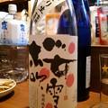 Photos: 賀茂金秀 桜吹雪 特別純米 うすにごり生