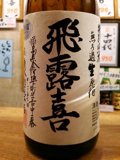 飛露喜 特別純米 無ろ過生原酒