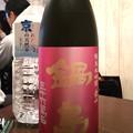 鍋島 純米大吟醸 愛山