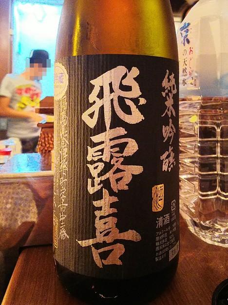 飛露喜 純米吟醸 生詰