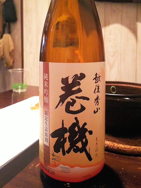 巻機 純米吟醸 限定生詰原酒
