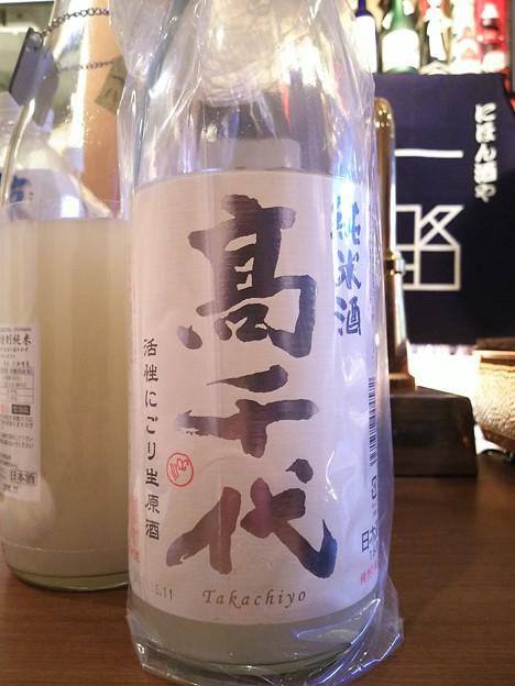高千代 純米酒 活性にごり生原酒
