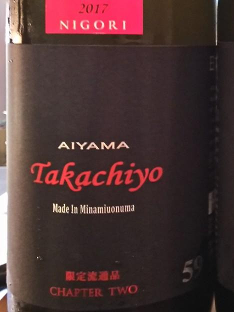 Takachiyo AIYAMA NIGORI 59 CHAPTER TWO JUNMAIGINJO