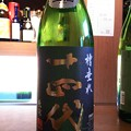 Photos: 十四代 槽垂れ 純米吟醸 生酒