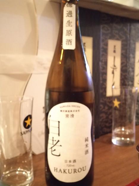 Photos: 白老 純米 無濾過生原酒