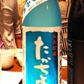 Photos: たかちよ 無調整生原酒 氷点貯蔵おりがらみ本生 空(SKY)ラベル