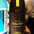 Photos: Takachiyo OMACHI 59 CHAPTER SEVEN JUNMAIGINJO