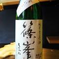 Photos: 篠峯 純米生原酒 うすにごり