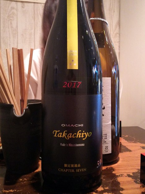 Takachiyo OMACHI 59 CHAPTER SEVEN JUNMAIGINJO