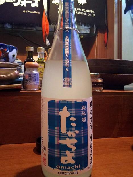 たかちよ 豊醇無盡 純米酒 番外編 custom made 雄町70 マドラス 無調整生原酒 おりがらみ