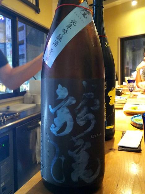 龍蟠 純米吟醸 原酒
