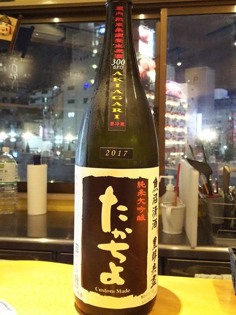たかちよ BLACK CustomMade 蔵内熟成無調整生原酒 300DAYS AKIAGARI 純米大吟醸