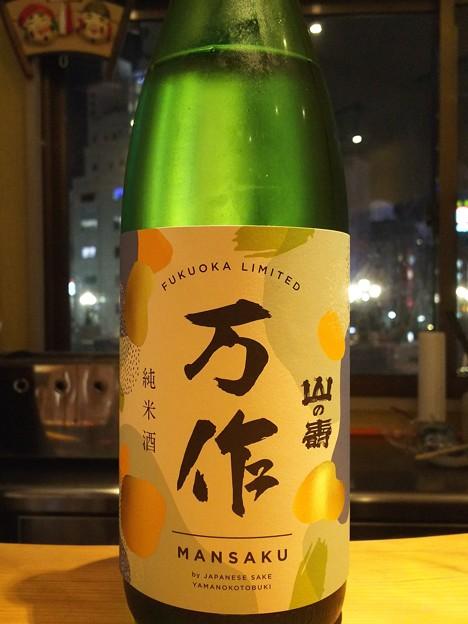 山の壽 万作 純米酒 福岡県限定流通