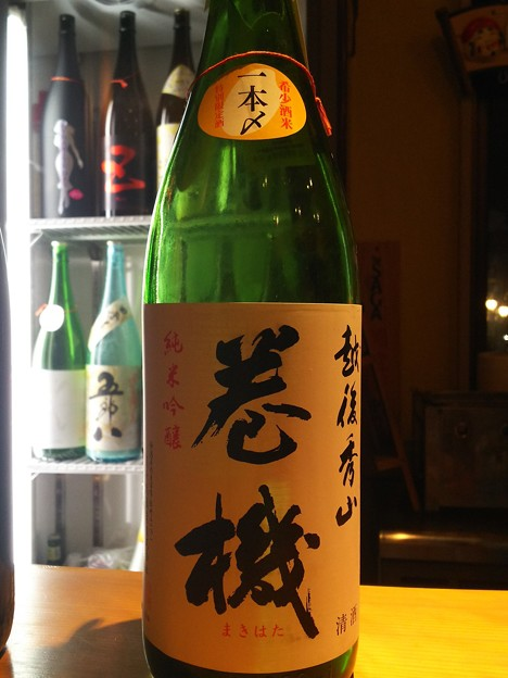 巻機 純米吟醸酒