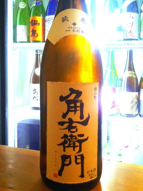 角右衛門 純米酒80