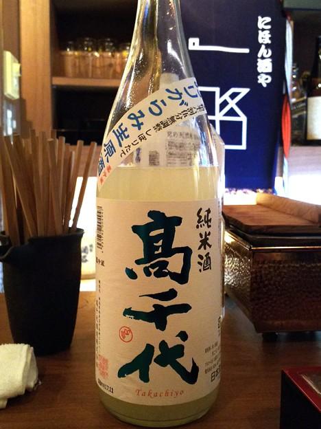 高千代 純米酒 無調整しぼりたて おりがらみ生原酒