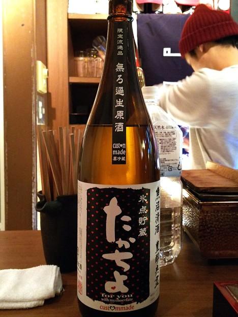 たかちよ 氷点貯蔵 custom made for you with my chocolate 無ろ過生原酒 バレンタインラベル