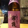 Photos: 浦霞 純米なま酒 しぼりたて