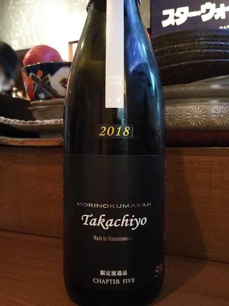Takachiyo MORINOKUMASAN 59 CHAPTER FIVE JUNMAIGINJO