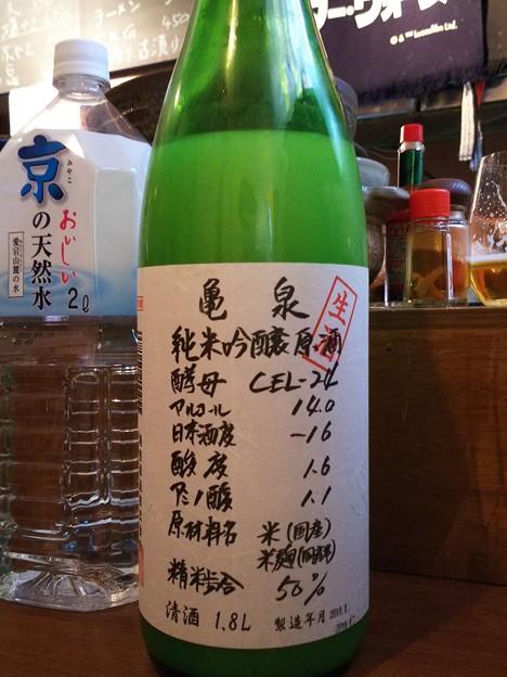 亀泉 純米吟醸原酒 CEL-24 活性にごり