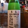 Photos: 亀泉 純米吟醸原酒 CEL-24 活性にごり