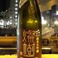 Photos: 榮光冨士 燦樹(きらめき) 純米大吟醸 無濾過原酒