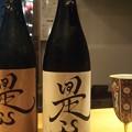 Photos: THIS IS てんだあ 生酛 純米酒 木桶仕込み 白糀 一回火入れ