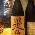 Photos: THIS IS たふ 生酛 純米酒 木桶仕込み 一回火入れ