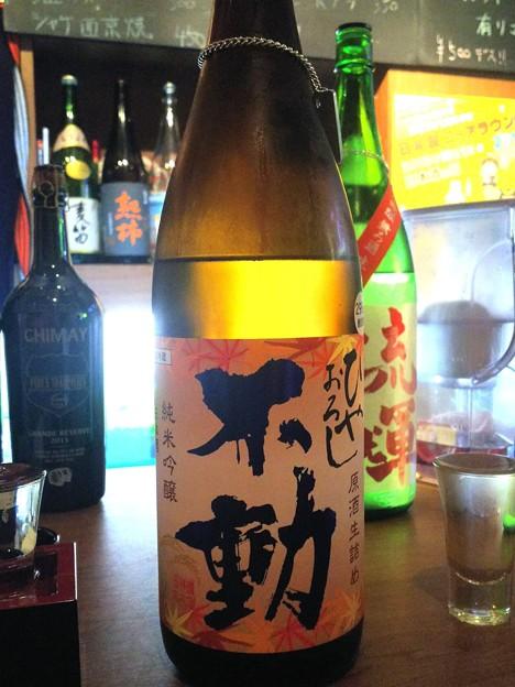 不動 純米吟醸 ひやおろし 生詰原酒