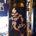 小左衛門 純米 播州愛山 生酒 大阪限定流通