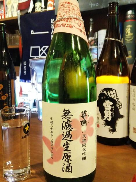 華鳩 しぼり花ハト 八反錦 純米吟醸 無濾過生原酒