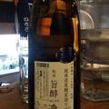 中島醸造 純米 旨醇 生原酒 超高湿度麹室造り